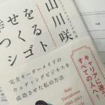 一度しかない自分の人生は自分が作ると覚悟を決める〜山川咲さんのトークイベントで心に決めたこと〜