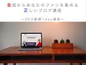 全国からあなたのファンを集める正しいブログ講座【SEO基礎1day講座】