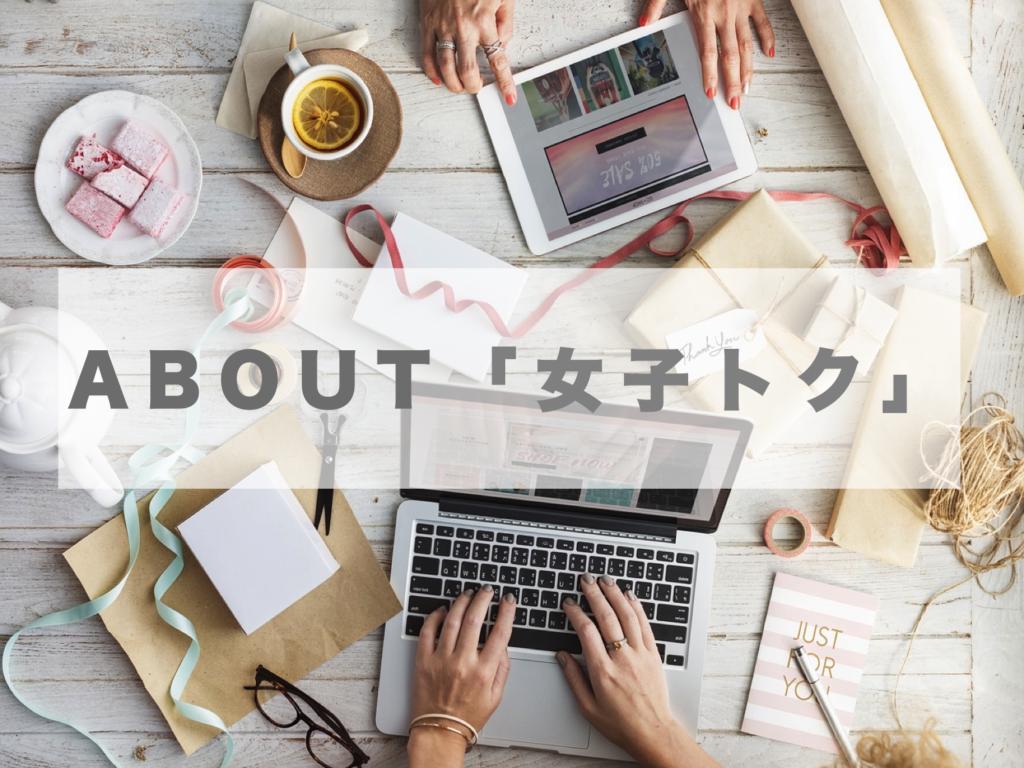 30代女子のリアルトーク白書「女子トク」ライター大発表!!