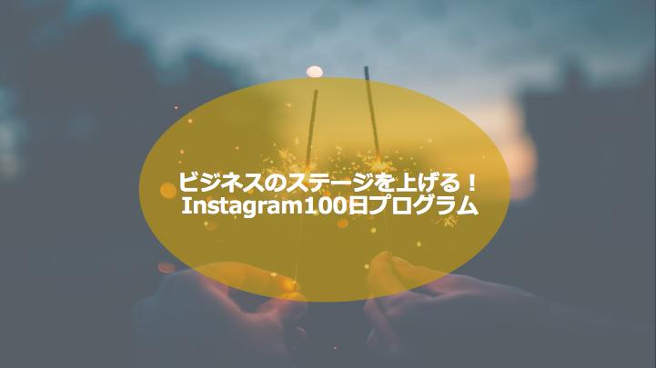 【残席:6席】ビジネスのステージを上げる!Instagram100日プログラム