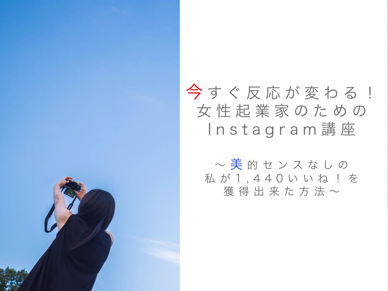 【名古屋開催!】今すぐ反応が変わる!女性起業家のためのInstagram講座