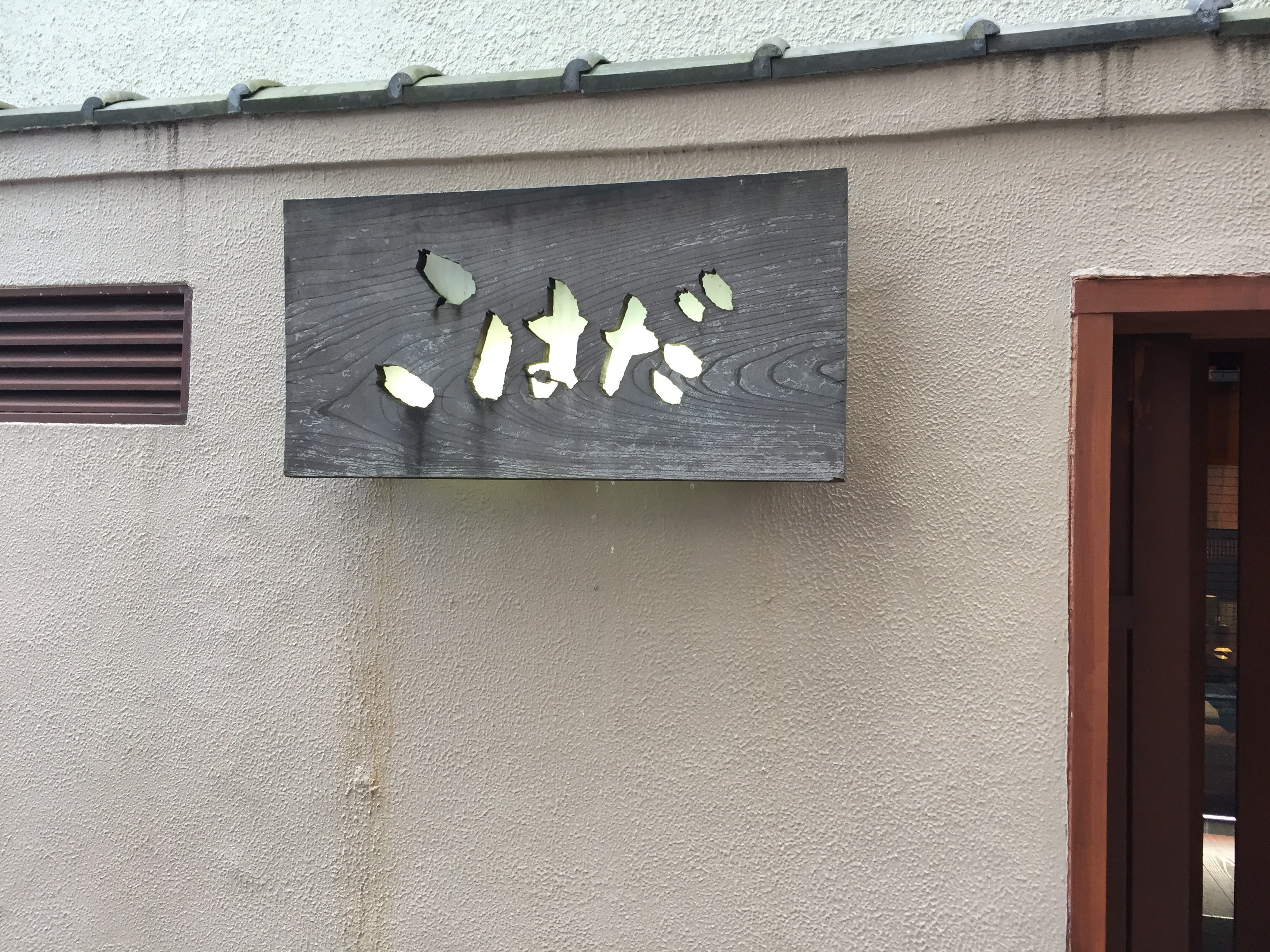 裏横浜のお寿司屋さん「こはだ」の空間環境とランチのクオリティーが高すぎた!