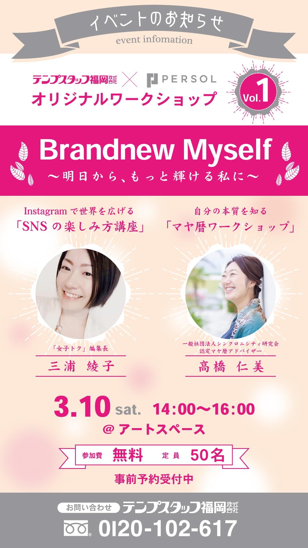 【3/10】テンプスタッフ福岡さんのセミナーに登壇いたします!