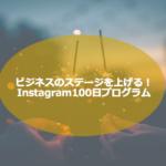 【募集終了】ビジネスのステージを上げる!Instagram100日プログラム