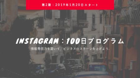 【第2期募集】Instagram100日プログラム〜情報発信力を磨いてビジネスのステージを上げよう〜