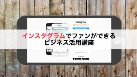 Instagramでファンが増えるビジネス活用セミナー《 2/15(金)・2/16(土)@zoom》