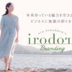 お手伝いさせていただいたオフィシャルサイトが完成いたしました【irodori Branding株式会社様】