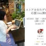 《募集中》ストアカ先生デビュー応援1day講座(4/24・4/26)